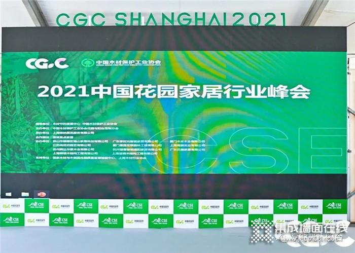 享时光在2021首届中国花园家居行业峰会在上海圆满落幕!