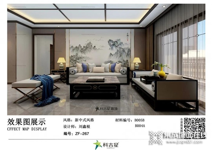 科吉星集成墙板多款设计风格,满足您崇尚潮流的个性需求!