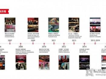 红棉中国设计奖·2021最美阳台空间设计奖章程发布!