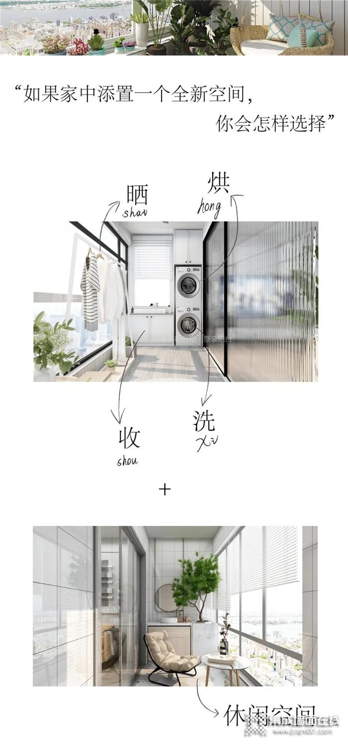 小卉|让阳台成为全新空间!