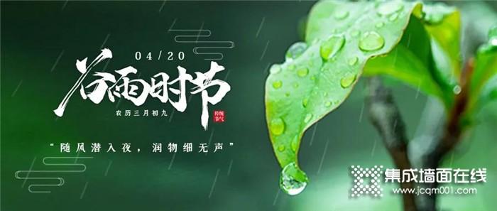 谷雨| 润雨迎新叶,海创渡春光!