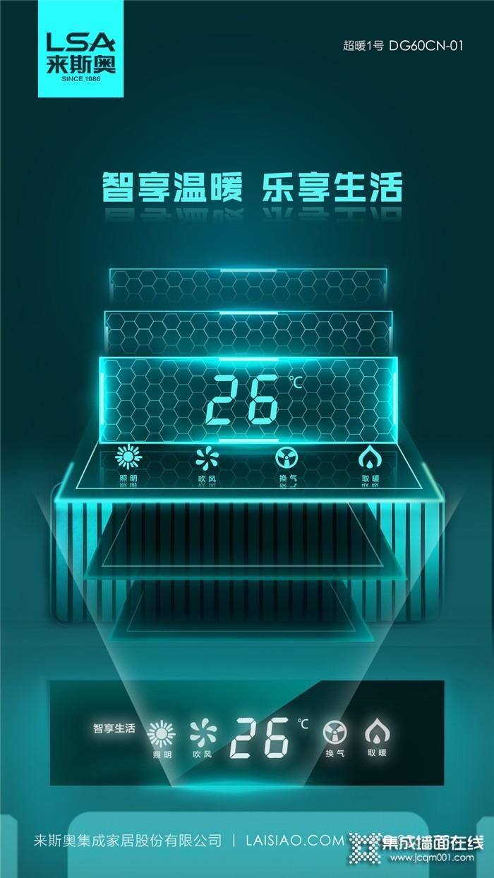 来斯奥新品超暖1号|智享温暖,了享生活!