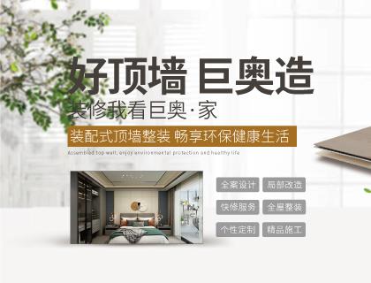 5月中国品牌日,巨奥约你一起看顶墙!