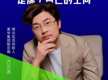 全整装 新阳台|南北生活CEO方正波采访纪实震撼来袭