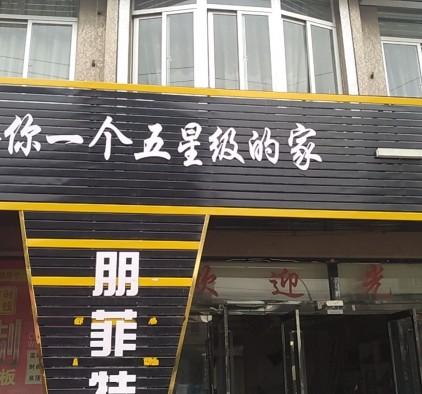 朋菲特全案整裝温州乐清店