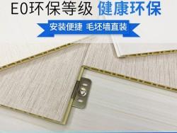 快装集成墙板吊顶材料全屋整装扣板护墙板石塑PVC板