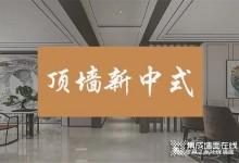 """万水千山""""粽""""是情,金尊之家这款中式行不行?"""