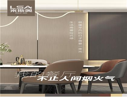来斯奥高端实木复合护墙板   不只是装修,更是向往生活的调剂品!