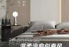 来斯奥高端实木复合护墙板不只是装修,更是向往生活的调剂品!