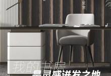 来斯奥实木复合护墙板 | 书房是灵感的迸发之地