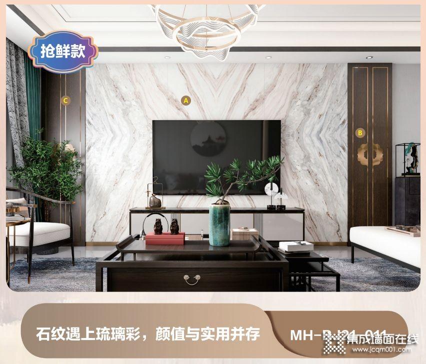 爆款上新 | 美林汇尚夏系列10+款背景墙惊艳来袭!_13