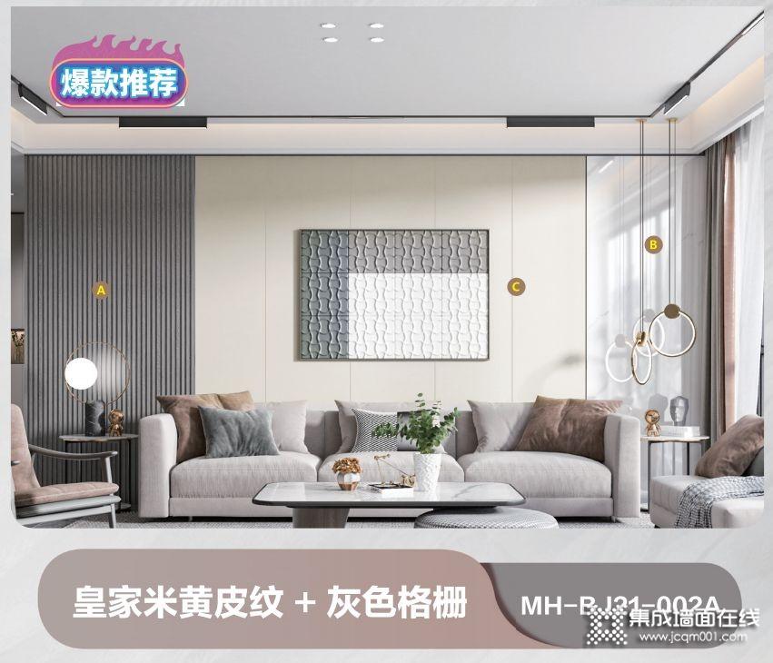 爆款上新 | 美林汇尚夏系列10+款背景墙惊艳来袭!_2
