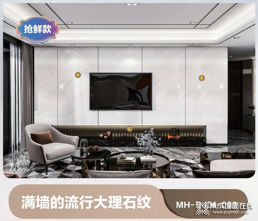 爆款上新 | 美林汇尚夏系列10+款背景墙惊艳来袭!_10