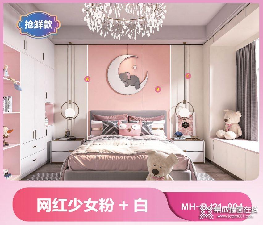 爆款上新 | 美林汇尚夏系列10+款背景墙惊艳来袭!_6