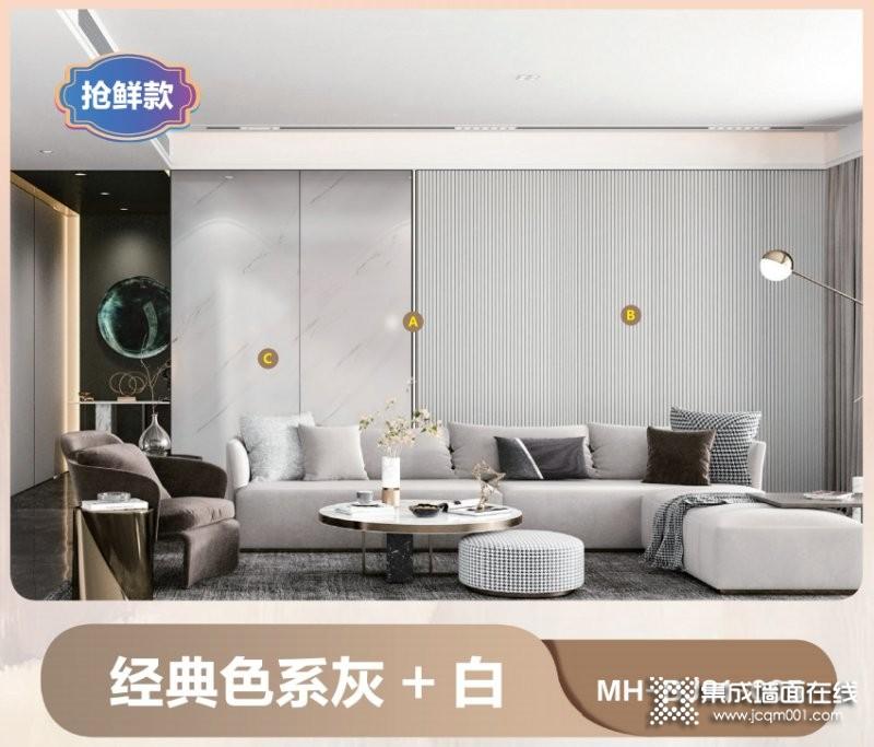 爆款上新 | 美林汇尚夏系列10+款背景墙惊艳来袭!_7