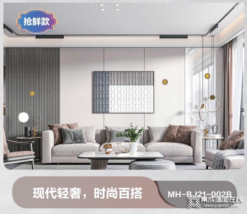 爆款上新 | 美林汇尚夏系列10+款背景墙惊艳来袭!_3