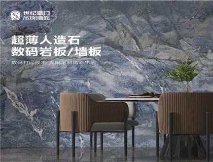 世纪豪门新品上市|超薄人造石数码岩板/墙板---璀璨星河,传承自然之美!