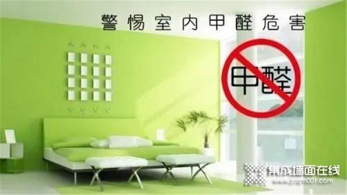根绝甲醛要从源头做起,法鹏集成墙面摒除有害因素是维护健康的有用计划!