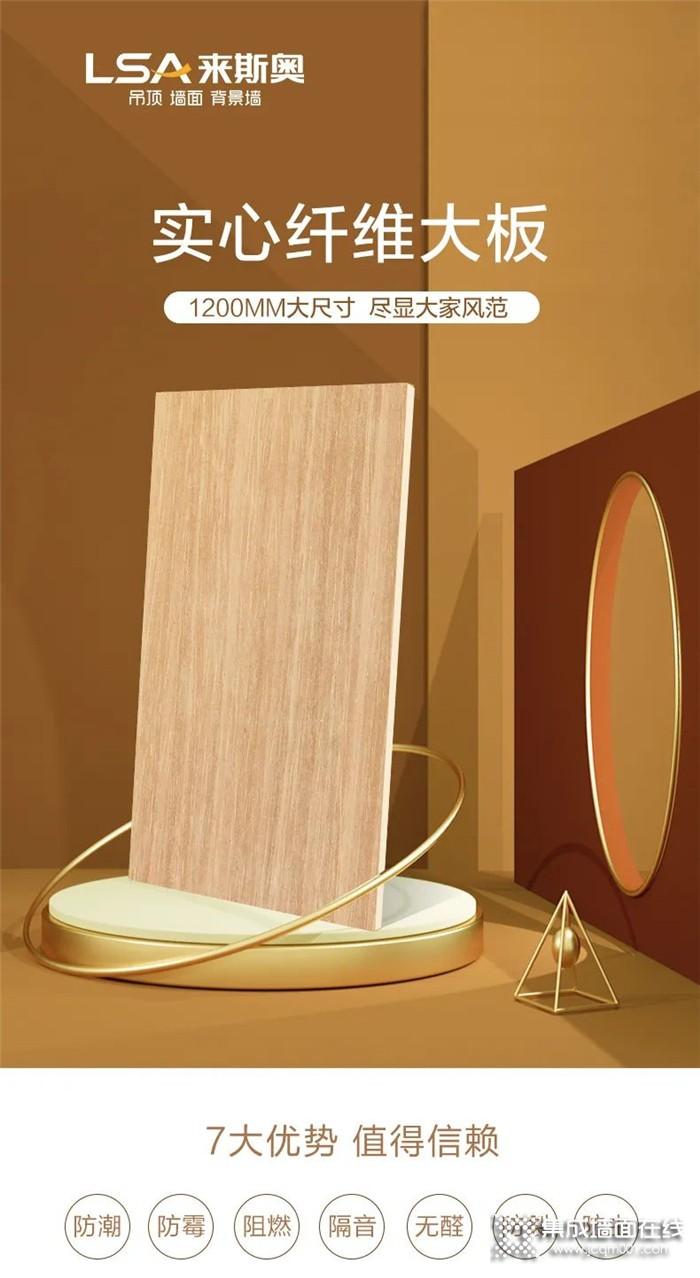 来斯奥实心纤维大板 大面幅、高硬度、更美观!