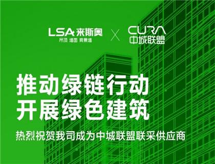 热烈祝贺来斯奥成为「中城联盟」联采供应商,共筑绿色建筑时代!