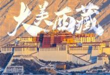 """雪域高原,大美至纯   今天品格带大家走进西藏,参与""""时尚装新家,畅快玩一夏""""活动,即可拥有!"""