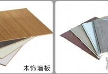 同样是木饰墙板,为什么越来越多的人选择集成墙板
