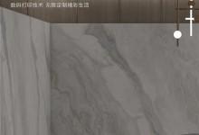 世纪豪门新品上市 | 超薄人造石数码岩板/墙板,将自然之美,悉数呈现!
