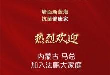 加盟喜讯   热烈祝贺内蒙古马总加入法鹏顶墙集成大家庭!