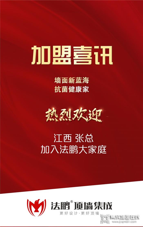 加盟喜讯 | 热烈祝贺江西张总加入法鹏大家庭!