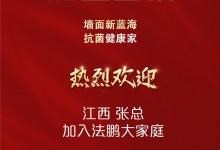 加盟喜讯   热烈祝贺江西张总加入法鹏大家庭!