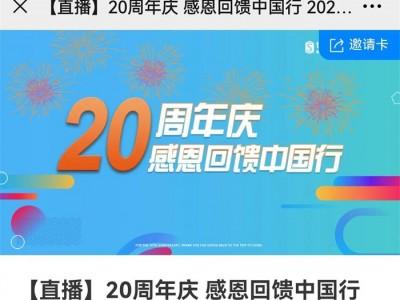 世纪豪门2021秋冬新品(直播)发布会暨20