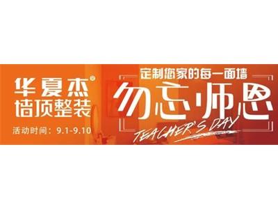 勿忘师恩|华夏杰致敬第37个教师节,进店享优惠!