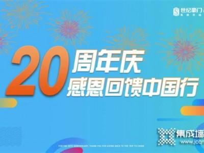 世纪豪门20周年庆,感恩回馈中国行活动正