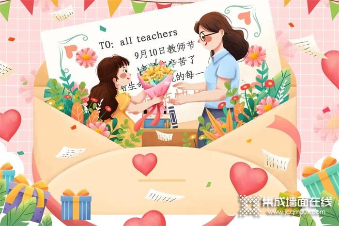 教师节   海创吊顶墙面——千言万语,唯有感恩!