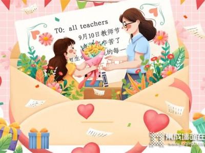 教师节 | 海创吊顶墙面——千言万语,唯有感恩!