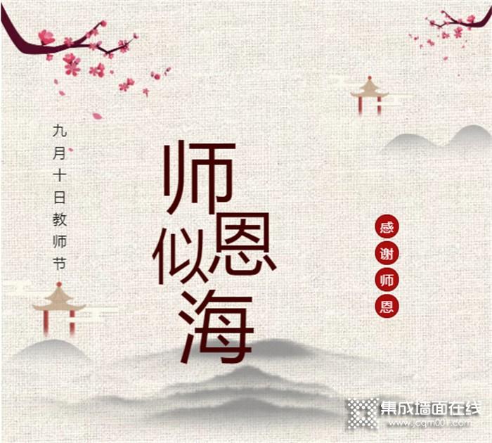 教师节 | 欧派金典祝广大老师节日快乐!