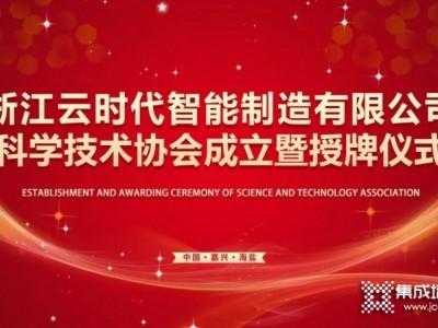 云时代全屋整装科学技术协会成立暨授牌仪式圆满召开