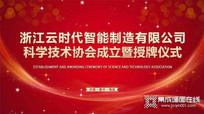 企业发展 科技先行丨浙江云时代科学技术协会成立暨授牌仪式圆满召开!