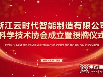 企业发展 科技先行丨浙江云时代科学技术