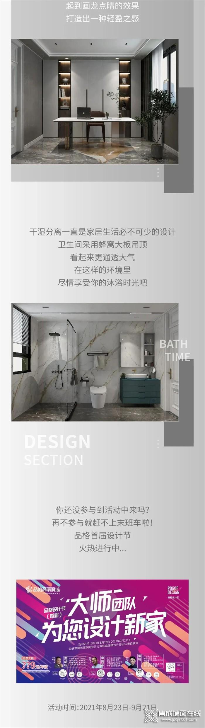 品格首届设计节 | 原创设计案例赏析(七) 令人心动的设计