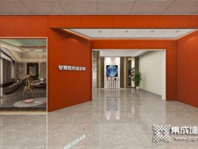 星雅图顶墙定制——2021全新一代展厅惊艳亮相!